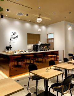 Café Kitsuné – Kyoto ShinPuhKan